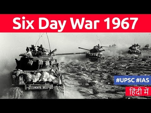 Six Day War of 1967, History of Israel's victory against Egypt, Syria, Iraq and Jordan #UPSC #IAS
