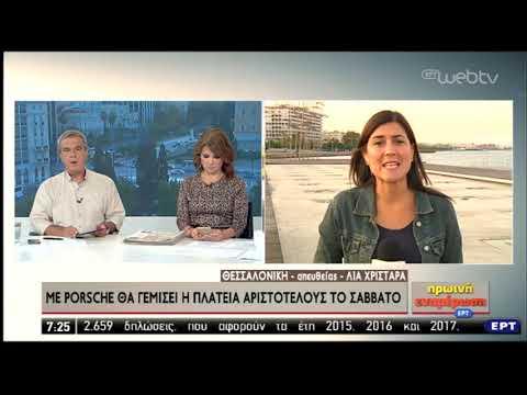 Θεσσαλονίκη: Με Porsche θα γεμίσει η Αριστοτέλους! | 27/09/2019 | ΕΡΤ
