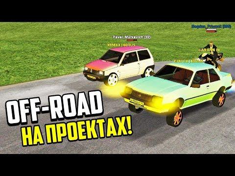 OFF-ROAD НА ПРОЕКТАХ! - GTA RP 02 #68
