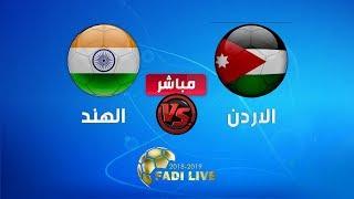 Video البث المباشر مباراة الاردن vs الهند || دولية ودية منتخبات || 17/11/2018 MP3, 3GP, MP4, WEBM, AVI, FLV November 2018