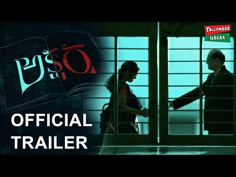 Akshra Movie Official Theatrical Trailer | Nandita Swetha Akshara Movie Official Trailer