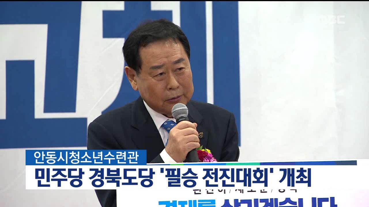 민주당 경북도당 필승대회 개최