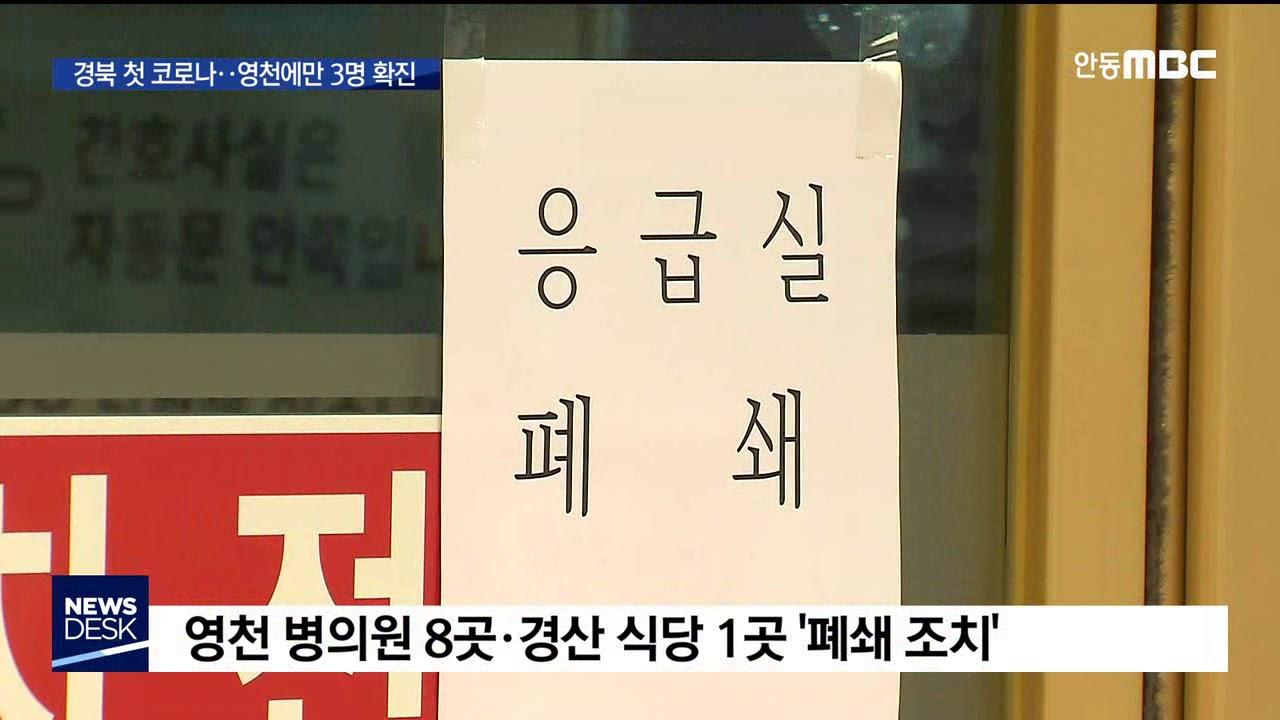 [5시:수정]경북 코로나 뚫려..영천서만 3명 확진