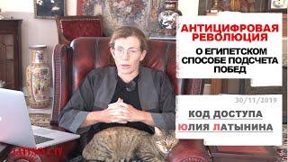 Юлия Латынина | Код Доступа  | 30.11.2019 | LatyninaTV