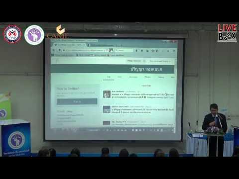 งานสัมมนาเศรษฐกิจดิจิตอลไทย : แนวโน้มและทิศทางในอนาคต Part 02
