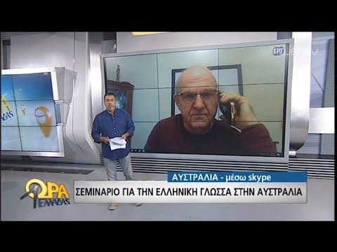 Σεμινάριο ελληνικής γλώσσας στην… Αυστραλία! | 07/06/19 | ΕΡΤ