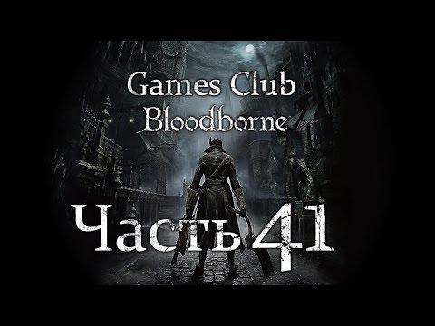 Прохождение игры Bloodborne часть 41 - Помогли старушке