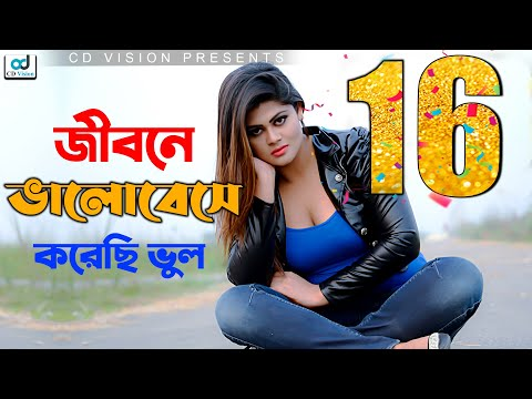 Jibone Valobeshe Korechi Vul | S I Tutul | Shuvo | Moumita | Bangla New Song 2017 | CD Vision