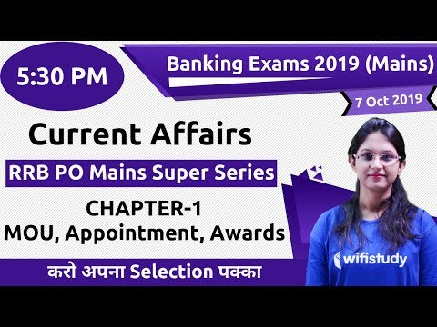 5:30 PM - Banking Exams 2019 (Mains) | Current Affairs Revision | RRB PO Mains Super Series (Part-1)