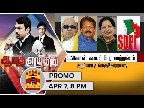 Ayutha-Ezhuthu--Debate-on-Parties-Last-minute-Changes-07-04-2016-Promo-Thanthi-TV