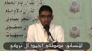 المتسابق مصطفى أحمد آل تركي في مسابقة القرآن المشترك 1434هـ