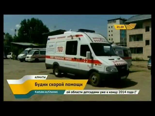 Скорая помощь Алматы