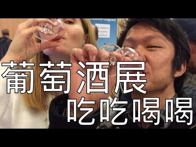 【阿辰師】里昂Vlog N°11葡萄酒展吃吃喝喝