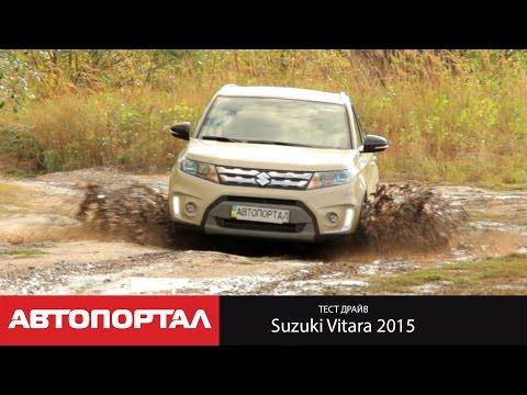 Сузуки витара новая модель 2015 фотка