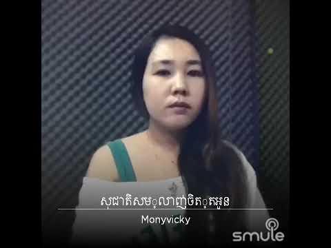 សុជាតិសម្លាញ់ចិត្តអូន (Socheat Samlanh Chet Oun ) Cover by Monyvicky