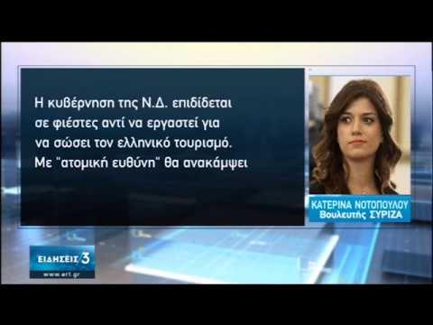Κριτική της αντιπολίτευσης στη συνέντευξη Τύπου Μητσοτάκη | 14/06/2020 | ΕΡΤ