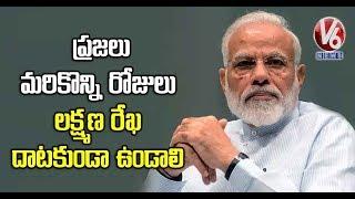 """PM Modi """"Mann Ki Baat"""" Speaks About Corona And Lockdown"""