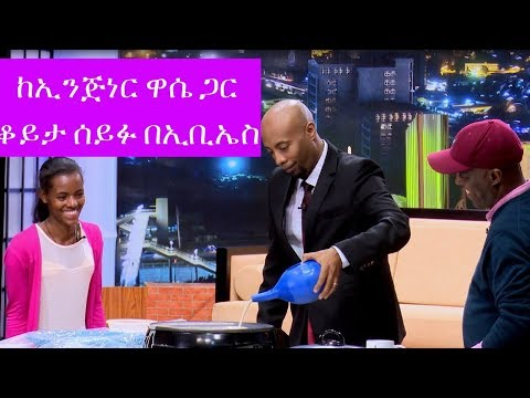 Seifu on EBS: Funny Interview with Engineer Wase