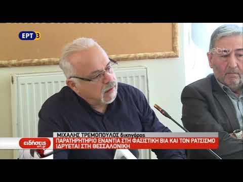 Παρατηρητήριο κατά της βίας και του ρατσισμού στη Θεσσαλονίκη | 9/12/2018 | ΕΡΤ