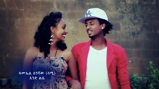 Hot New Ethiopian Music 2014 Samuel Seneshaw - Ande lebe (Official Music Video)