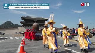 Seongju-gun South Korea  city photos gallery : Re-enactment of Placenta Enshrinement at Gyeongbokgung Palace, Seoul, Korea