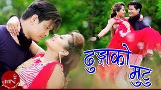 Dhungako Mutu - Nirmal KC & Tulsi Gharti
