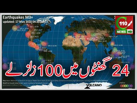 100 EARTHQUAKE STRIKES IN 24 HOURS | C110NEWS HD | REPORTED BY ALISHBA SAMIR