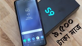 Download Lagu Samsung Galaxy S9 High Super Master Copy Unboxing Bangla By Mobile BD Mp3