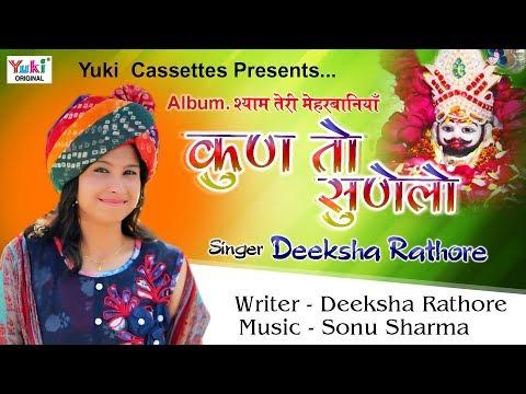 Video कुण तो सुणेलो | म्हारे मन की बात | Deeksha Rathore | Lyrical Video download in MP3, 3GP, MP4, WEBM, AVI, FLV January 2017