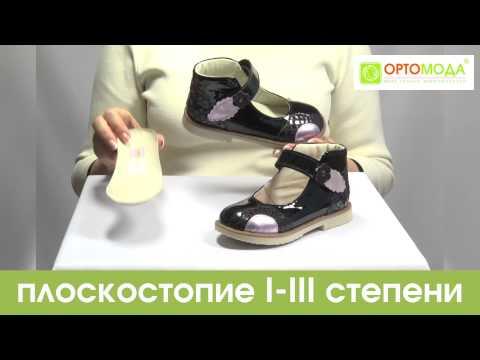 Туфли детские с высокой пяткой для профилактики продольного плоскостопия