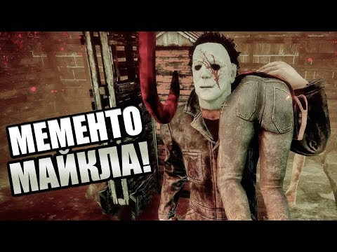 Dead by Daylight ► МЕМЕНТО МАЙКЛА! (видео)