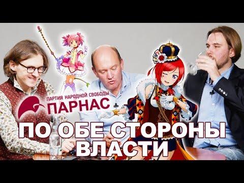 ЧЕГО ЖДЁТ ПАРНАС | Константин Мерзликин (видео)
