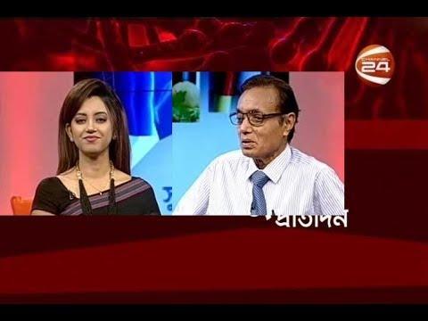 দুর্ঘটনায় আহত রোগীদের চিকিৎসা | সুস্থ থাকুন প্রতিদিন | 28 September 2019