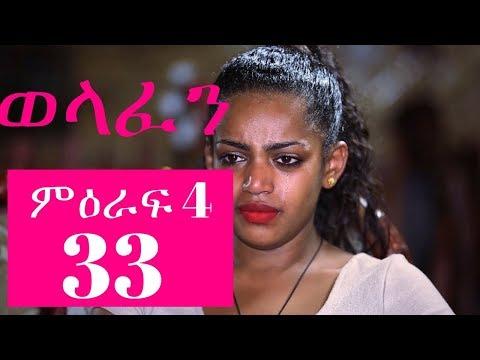 Welafen Drama Season 4 Part 33 - Ethiopian Drama
