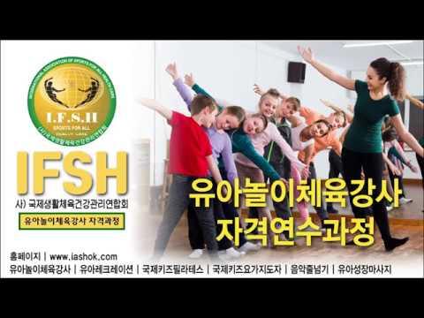 국제생활체육건강관리연합회 IFSH  유아놀이체육 과정소개