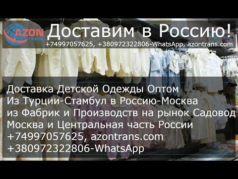 Доставка Детской Одежды Оптом Из Турции Стамбул в Россию Москва из Фабрик и … видео