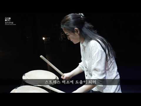 전통예술교육강좌_어린이난타 <유나은강사>