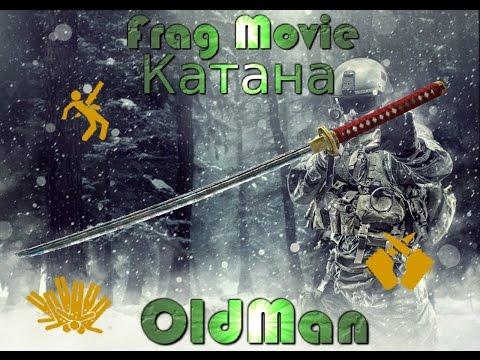 Warface Катана я у мамы самурай Frag Movie [Oldman]