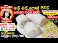 How to make Sri lankan soft coconut pittu by Apé Amma(English sub)   මල් මල් පොල් පිට්ටු 