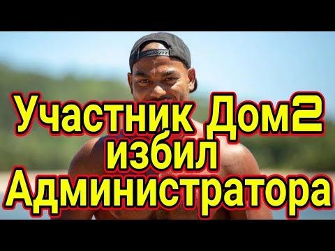 ДОМ 2 СВЕЖИЕ НОВОСТИ раньше эфира 29 июня 2018 (29.06.2018) - DomaVideo.Ru
