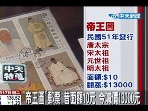 「帝王圖」郵票 昔面額10元 今喊價13000元