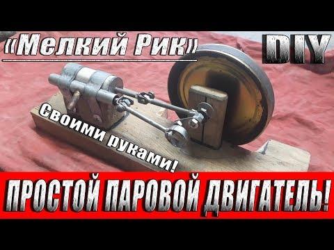 Делаем самый простой паровой двигатель из мусора своими руками \Мелкий Рик\ - DomaVideo.Ru
