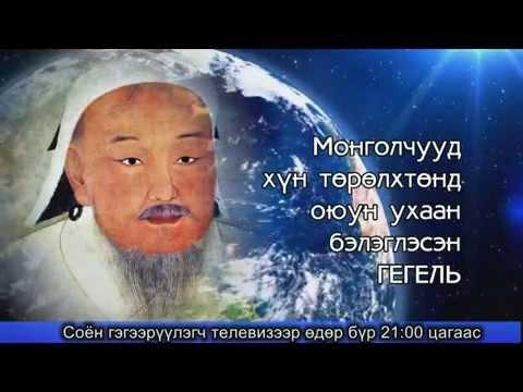 """""""Монгол хүн байхуйн учир"""""""