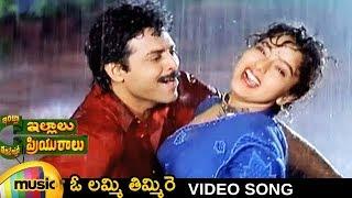 Video Intlo Illalu Vantintlo Priyuralu Telugu Movie Songs | O Lammi Timmire Song | Venkatesh | Soundarya download in MP3, 3GP, MP4, WEBM, AVI, FLV January 2017