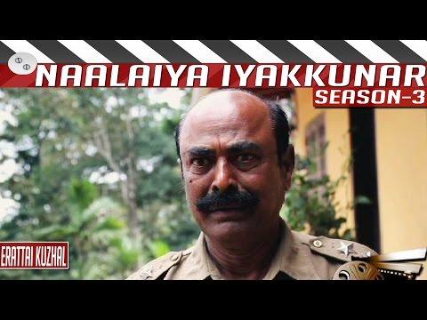 Rettai-Kuzhal-Tamil-Short-Film-by-Senthil-Naalaiya-Iyakkunar-3