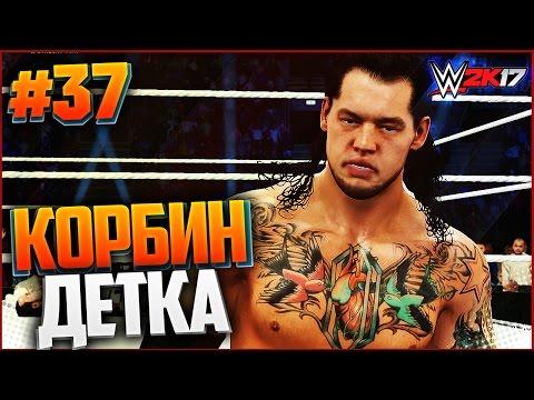 WWE 2K17 ПРОХОЖДЕНИЕ КАРЬЕРЫ #37 - КОРБИН ДЕТКА