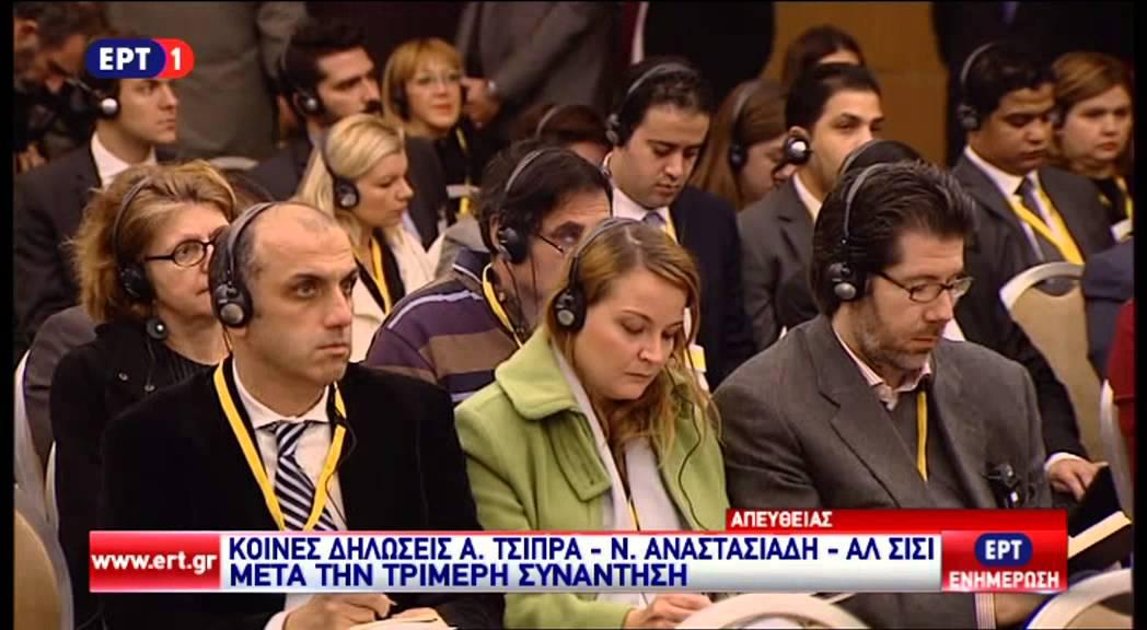Κοινές δηλώσεις Αλ. Τσίπρα – Ν. Αναστασιάδη – Αλ Σίσι μετά την τριμερή συνάντηση