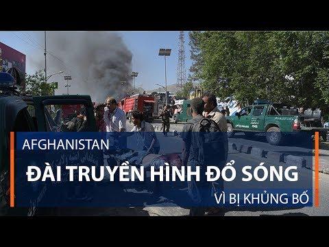 Afghanistan: Đài truyền hình đổ sóng vì bị khủng bố | VTC1 - Thời lượng: 57 giây.