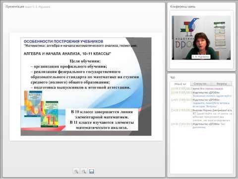 Реализация требований ФГОС среднего (полного) общего образования в линии УМК по математике 10-11 кл. Г.К.Муравина, О.В.Муравиной