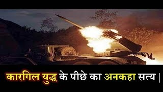 Truth Behind Kargil War Must Watch Exposed By Rajiv Dixit full download video download mp3 download music download